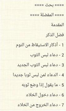 Hisn AlMuslim DuAa حصن المسلم screenshot 2