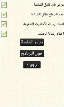 Hisn AlMuslim DuAa حصن المسلم screenshot 7