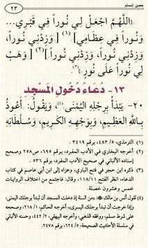 Hisn AlMuslim DuAa حصن المسلم screenshot 5