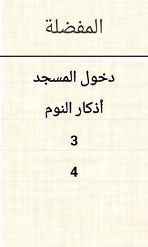 Hisn AlMuslim DuAa حصن المسلم screenshot 6