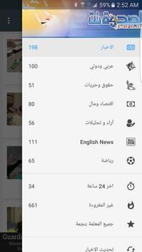 الصحوة نت الإخباري apk screenshot