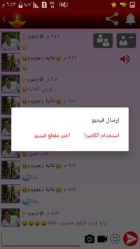 دردشة دلع صبايا screenshot 4