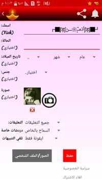 دردشة دلع صبايا screenshot 1