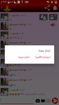 دردشة دلع صبايا screenshot 3