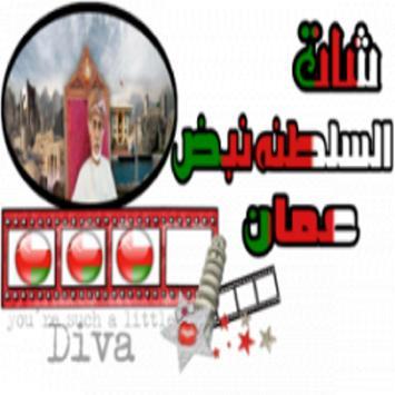شات السلطنة نبض عمان poster