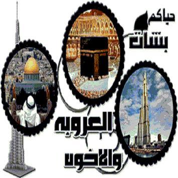 شات الاخوة والعروبة apk screenshot