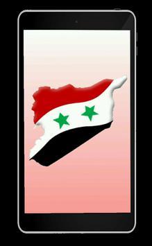 ملتقى سوريا poster