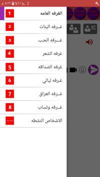 شات جوال العراق