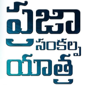 Praja Sankalpa Yatra icon