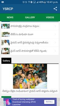 Praja Sankalpa Yatra screenshot 1
