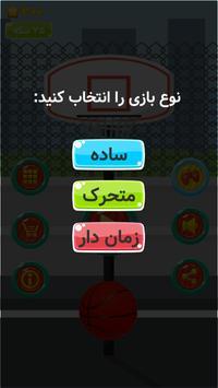 بازی بسکتبال جدید screenshot 2