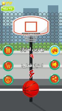 بازی بسکتبال جدید screenshot 3