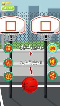 بازی بسکتبال جدید screenshot 4
