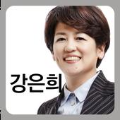강은희 icon