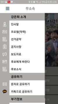 강은희 apk screenshot