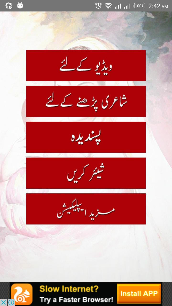Maa K Name Urdu Poetry for Android - APK Download