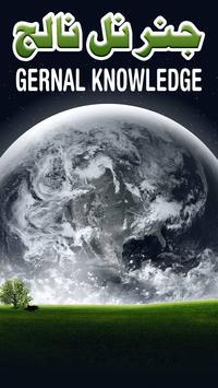 Gernal Knowledge in Urdu poster