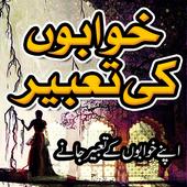 Khwabou ki Tabeer icon