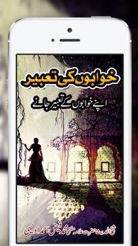 Khwabou ki Tabeer poster