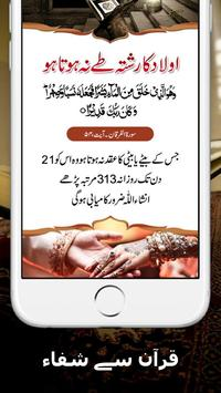 Quran se Shifa ( Quran se ilaaj ) screenshot 1