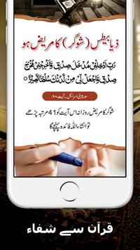 Quran se Shifa ( Quran se ilaaj ) screenshot 3