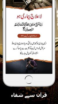 Quran se Shifa ( Quran se ilaaj ) screenshot 4