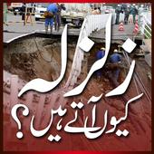 Zalzala (Earthquake) Q aata ha icon