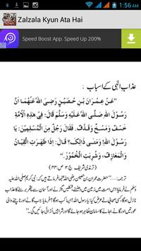 Zalzala (Earthquake) Q aata ha screenshot 3