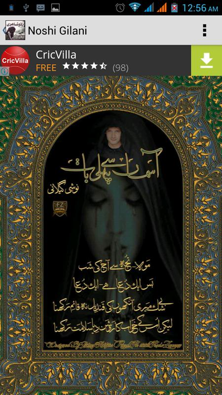 Translations Into Italian: Urdu Poetry Noshi Gilani For Android