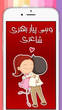 Urdu Love Shayari (Poetry) poster