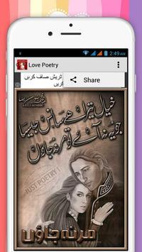 Urdu Love Shayari (Poetry) screenshot 3