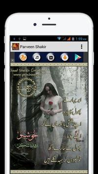 Urdu Poetry Parveen Shakir screenshot 4