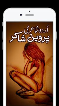 Urdu Poetry Parveen Shakir poster