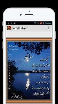Urdu Poetry Parveen Shakir screenshot 1