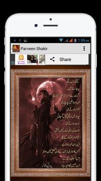 Urdu Poetry Parveen Shakir screenshot 2