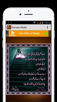 Urdu Poetry Parveen Shakir screenshot 3
