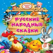Russian folk tales RU icon
