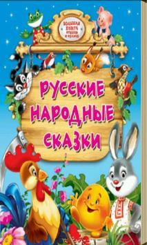 Russian folk tales RU poster