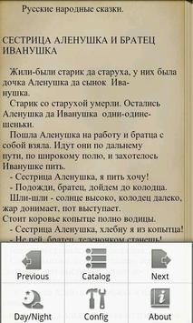 Russian folk tales RU apk screenshot