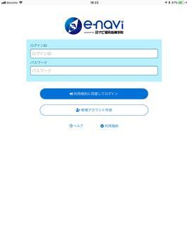 enavi(eナビ) apk screenshot