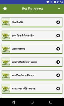 গ্রিন টির গুনাগুন   Green Tea poster
