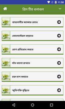 গ্রিন টির গুনাগুন   Green Tea apk screenshot