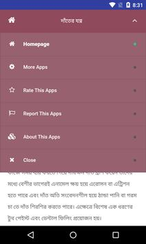 দাঁতের যত্ন | Teeth Care apk screenshot