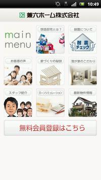 新築一戸建て分譲住宅・兼六パークタウンシリーズ。 poster