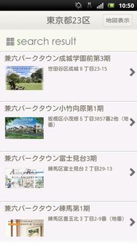 新築一戸建て分譲住宅・兼六パークタウンシリーズ。 apk screenshot