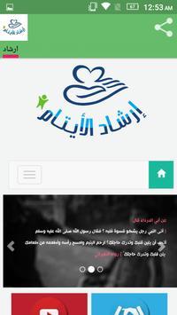 Irshad ارشاد الأيتام poster