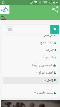 Irshad ارشاد الأيتام screenshot 1