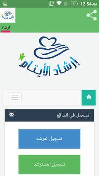 Irshad ارشاد الأيتام screenshot 2
