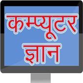 Computer GK in Hindi icon
