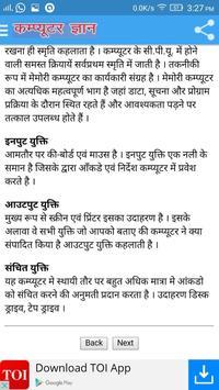 Computer GK in Hindi screenshot 3